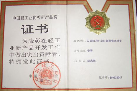 Certificate of Tannery Drum