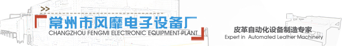 CHANGZHOU FENGMI ELECTRONIC EQUIPMENT PLANT