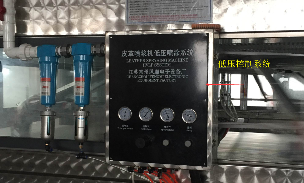 Leather low pressure spraying system